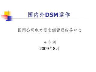 ??? DSM ??