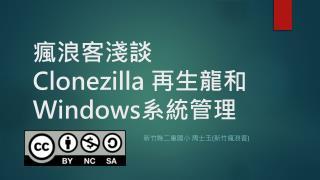瘋浪客淺談 Clonezilla 再生龍和 Windows 系統管理