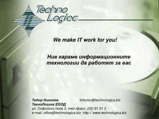Ние караме информационните технологии да работят за вас