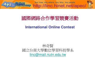 林奇賢 國立台南大學數位學習科技學系 linc@mail.nutn.tw