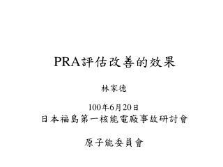 PRA 評估改善的效果