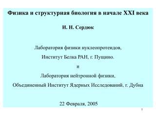 Физика и структурная биология в начале  XXI  века И. Н. Сердюк