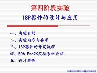 第四阶段实验 ISP 器件的设计与应用