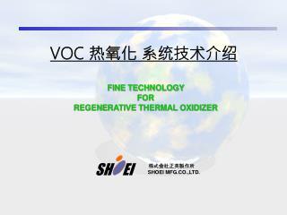 VOC  热氧化 系统技术介绍