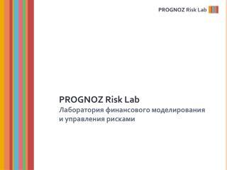 PROGNOZ Risk Lab Лаборатория финансового моделирования и управления рисками