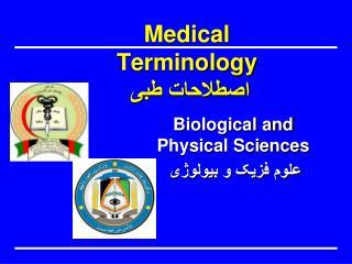 Medical Terminology اصطلاحات طبی