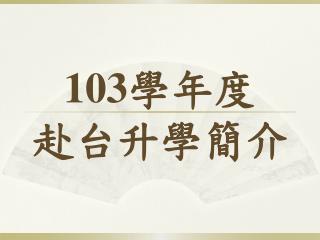 103學年度 赴台升學簡介