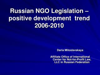 Russian NGO Legislation –  positive development  trend 2006-2010