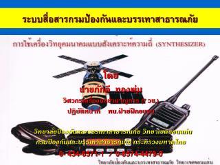 ระบบสื่อสารกรมป้องกันและบรรเทาสาธารณภัย