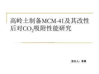 高岭土制备 MCM-41 及其改性后对 CO 2 吸附性能研究