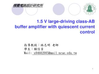 1.5 V large-driving class-AB  buffer amplifier with quiescent current control