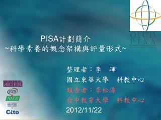 PISA 計劃簡介 ~ 科學素養的概念架構與評量形式 ~