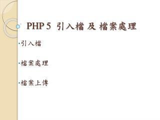 PHP 5   引入檔 及 檔案處理
