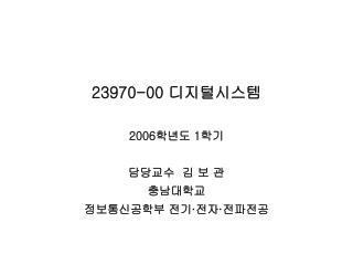 23 970-00  디지털시스템