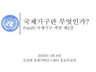 2009 년  4 월  8 일 김정태 유엔거버넌스센터 홍보담당관