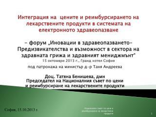 София, 15.10.2013 г.