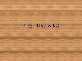 介紹    UVa & I/O