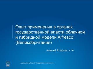 Алексей Асафьев, к.т.н.