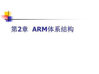 第 2 章   ARM 体系结构
