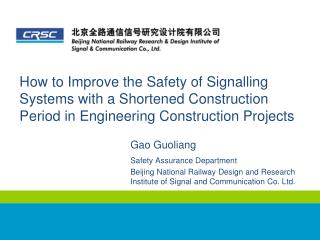 Gao Guoliang Safety Assurance Department