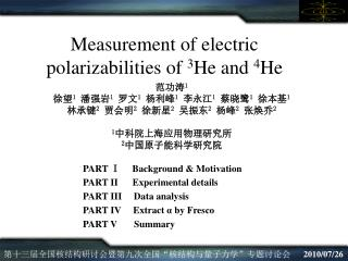 Measurement of electric polarizabilities of  3 He and  4 He