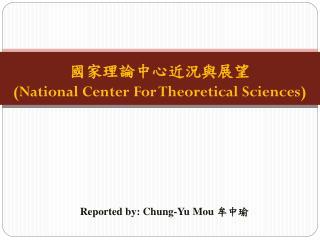 國家理論中心近況與展望 (National Center For Theoretical Sciences)