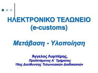 ΗΛΕΚΤΡΟΝΙΚΟ ΤΕΛΩΝΕΙΟ (e-customs) Μετάβαση - Υλοποίηση