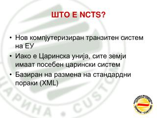 ШТО Е  NCTS ?