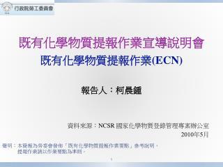 聲明:本簡報為勞委會發佈「既有化學物質提報作業要點」參考說明,提報作業請以作業要點為準則。