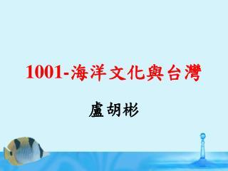 1001- 海洋文化與台灣