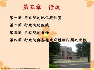第一節 行政院的地位與性質 第二節 行政院的組織 第三節 行政院的責任 第四節 行政院與各種政府體制內閣之比較