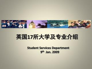 英国 17 所大学及专业介绍    Student Services Department        9 th   Jan. 2009