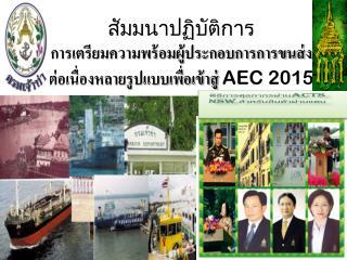 สัมมนาปฏิบัติการ การเตรียมความพร้อมผู้ประกอบการการขนส่ง ต่อเนื่องหลายรูปแบบเพื่อเข้าสู่  AEC 2015