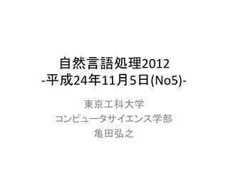自然言語処理 2012 - 平成 24 年 11 月 5 日 (No5)-