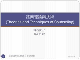 諮商理論與技術 (Theories and Techniques of Counseling)