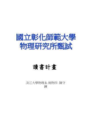 國立彰化師範大學     物理研究所甄試