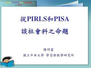 從 PIRLS 和 PISA 談社會科之命題