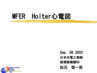MFER Holter 心電図