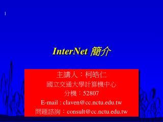 InterNet  簡介
