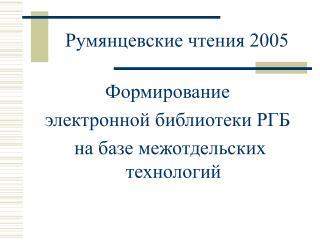 Румянцевские чтения 2005
