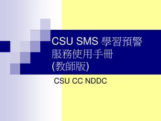 CSU SMS  學習預警 服務使用手冊 ( 教師版 )