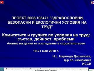 """ПРОЕКТ 2008/108471 """"ЗДРАВОСЛОВНИ, БЕЗОПАСНИ И ЕКОЛОГИЧНИ УСЛОВИЯ НА ТРУД"""""""