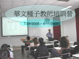 華文種子教師培訓營