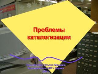 Проблемы каталогизации