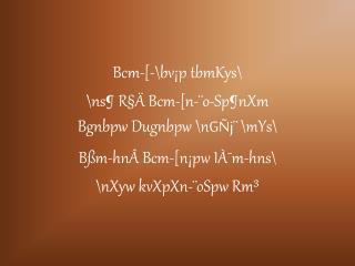Bcm-[-\bv¡p tbmKys\  \ns¶ R§Ä Bcm-[n-¨o-Sp¶nXm Bgnbpw Dugnbpw \n GÑj ¨ \mYs\