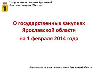 О государственных закупках Ярославской области на 1 февраля 2014 года