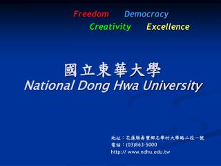 國立東華大學 National Dong Hwa University
