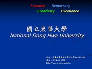 國立東華大學 National Dong Hwa University