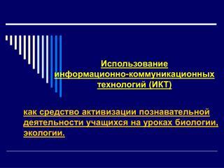 Использование  информационно-коммуникационных технологий (ИКТ)