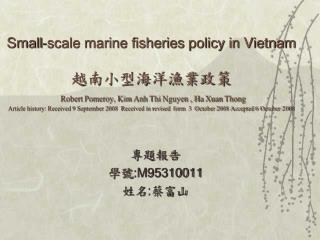 專題報告 學號: M95310011 姓名:蔡富山